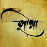530-hindi-fonts