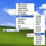530-google-pinyin