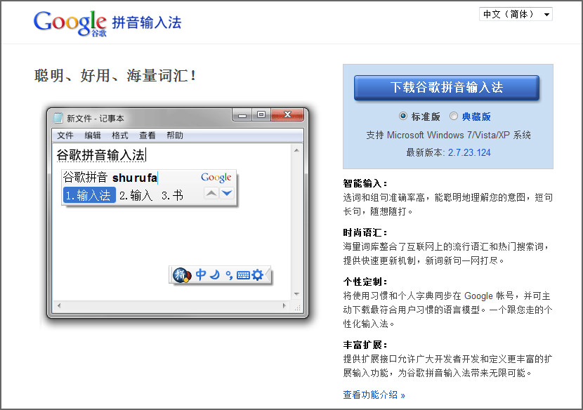 Google_Pinyin_1