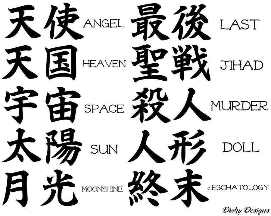 Image Gallery Japanese Symbols And Meanings