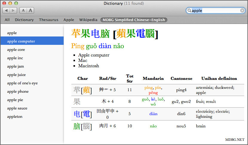 MDBG English to Chinese Dictionary